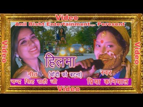 Song - Hilma(Chandi Ko Batna)//Video Song// Singer - Pirya Kaniyal// Geet -- Chandar Singh Rahi