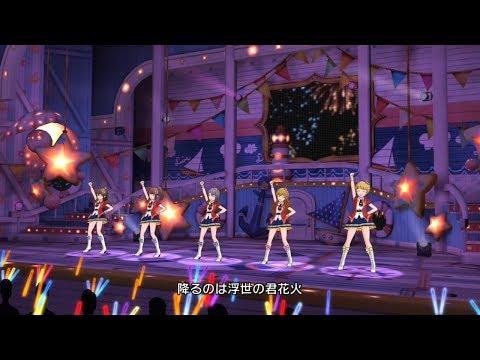 「アイドルマスター ミリオンライブ! シアターデイズ」ゲーム内楽曲『咲くは浮世の君花火』MV