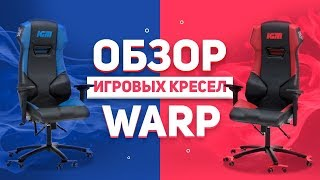 Обзор игровых кресел WARP IGM Edition