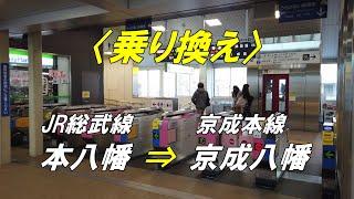 【乗り換え】「JR総武線 本八幡駅」から「 京成本線 京成八幡駅」