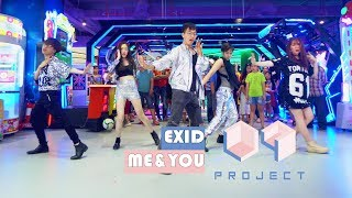 [KPOP IN PUBLIC] EXID(이엑스아이디) - ME&YOU Dance Cover by Projec…
