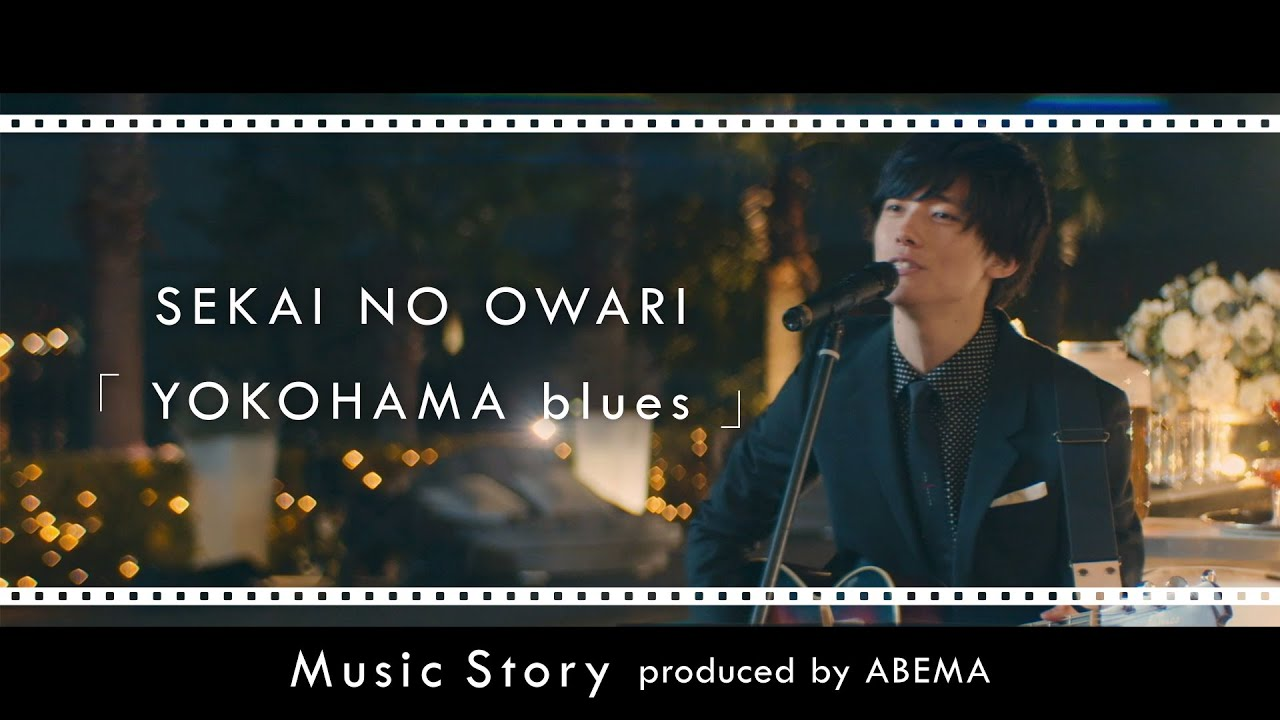 【Music Story】 「YOKOHAMA blues」 produced by ABEMA