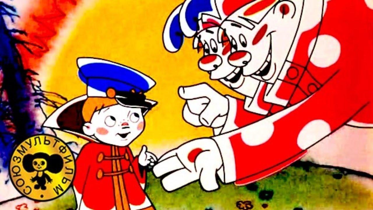 Старые добрые сказки - Мультики Союзмультфильм
