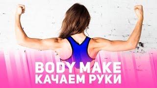 Качаем руки — Body Make [Фитнес Подруга]