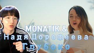 MONATIK & Надя Дорофеева - Глубоко 우크라이나 음악 (Korean reaction)