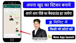 How to Make  Personal Stickers in Hindi !!  Make Your Own Whatsapp Stickers