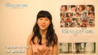 「幸せのつじつま」主演を務める飯田祐真さんから 映画公開を楽しみにさ...