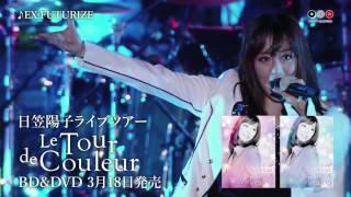 日笠陽子「Le Tour de Couleur」BD/DVD 2015年3月18日発売 日笠陽...