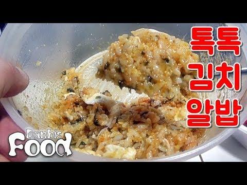 오뚜기 컵밥 톡톡 김치알밥, 날치알과 김자반의 한끼 식사 시식기