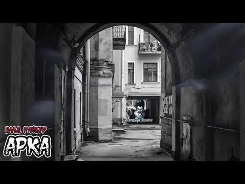 Страшные истории - Арка(Влад Райбер)