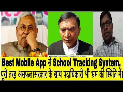 Best Mobile App से School Tracking System पूरी तरह फेल||सरकार और पदाधिकारी भ्रम की स्थिति में||SVP