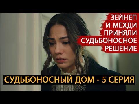 СУДЬБОНОСНЫЙ ДОМ | Doğduğun Ev Kaderindir (DEK) - 5 СЕРИЯ: АНОНС! РУССКАЯ ОЗВУЧКА!