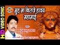 Mud Ma Biraje Havay Mahamai - मुड मा बिराजे हावय महामाई | Jhupat Jhupat Aabe Dai | Dukalu Yadav