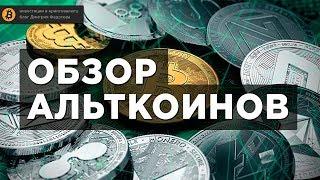 20-30% прибыли на альткоинах - обзор (ТОП криптовалют)