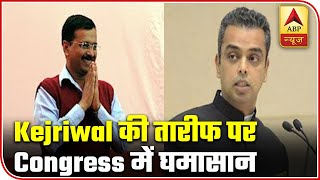 Milind Deora Praises Arvind Kejriwal, Congress Not Pleased | ABP News