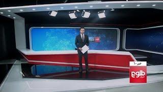 TOLOnews 10 pm News 15 March 2017 / طلوعنیوز، خبر ساعت ده، ۲۵ حوت ۱۳۹۵