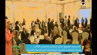 اكاديميةلشروق تنظم المؤتمرالسنوي الثاني بعنوان لإعلام والتنميةالمستدامةللمجتمعات العربية|صباحك عندنا