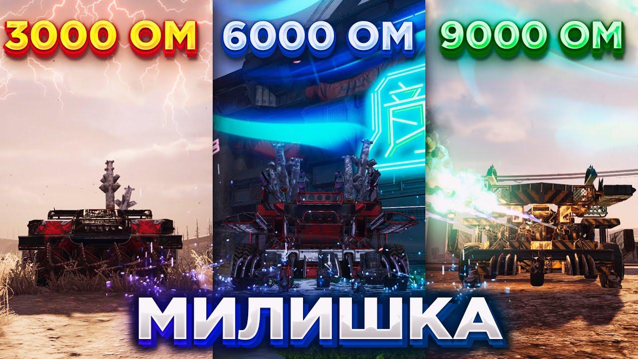 Собрал Мили Крафты на 3000, 6000 и 9000 ом • Crossout/Кроссаут