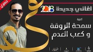 طه سليمان Taha Suliman - سمحة الروقة و الكعب العدم   أغاني سودانية 2018