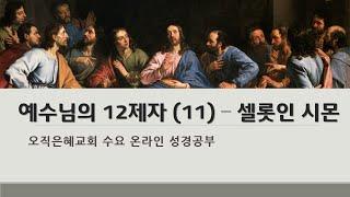 오직은혜교회/강민수 목사/수요 온라인 성경공부/예수님의…