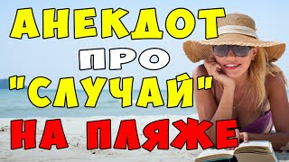 АНЕКДОТ про Мужика на Пляже и Девушку с Книгой Самые смешные свежие анекдоты