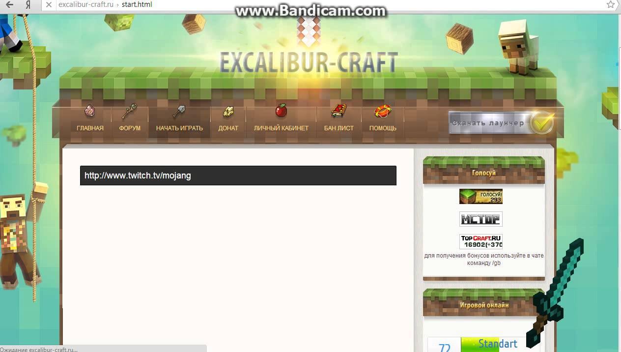 Скачать Майнкрафт Excalibur Craft