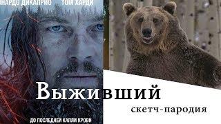 """фильм """"Выживший"""" (The Revenant)-скетч-пародия"""