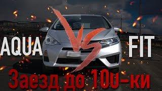 обзор и сравнение Toyota Aqua и Honda Fit