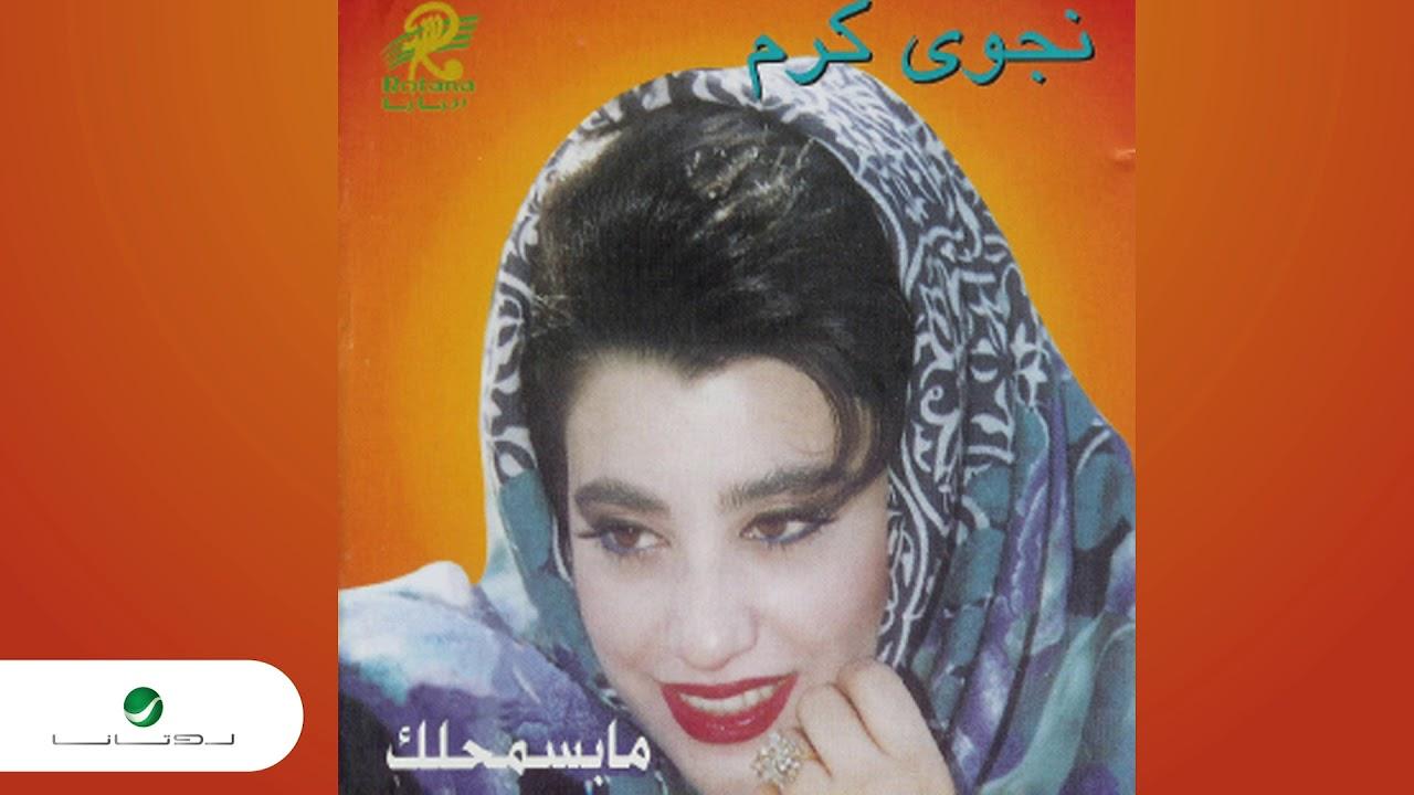 Najwa Karam … Alby Khayal | نجوى كرم … قلبي خيال