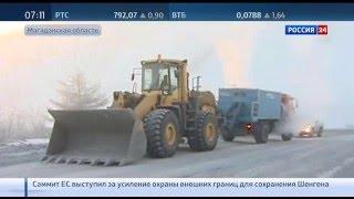 В Магаданской области  рекордные морозы, 54 градуса!!!ШОК!!!Россия 24