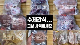 애견 수제간식 만들기! /애견건조간식/소우신/우족/캥거…
