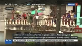 Российских туристов в Таиланде просят сохранять спокойствие(, 2017-01-08T03:51:39.000Z)