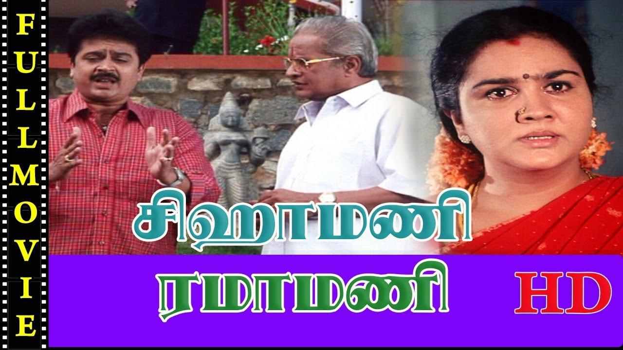 Download Sigamani Ramamani | Full Movie HD | S.V.Shekhar,Urvashi,Manorama,Visu,Crazy Mohan