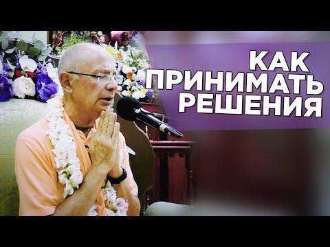 2019.05.21 - Как принимать решения. БГ 2.7 (Санкт-Петербург) - Бхакти Вигьяна Госвами