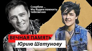 Юра Шатунов - Седая Ночь