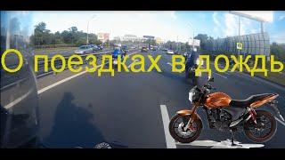 видео MOTO FAIL - Попал под ДОЖДЬ на мотоцикле