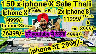 Deal Wale Paaji Iphone X 14999/- Se 2999/- 2x iphone 8 11999/- 6s 4999/- 6 3999/- First Time youtube