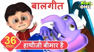 आज मंगलवार है हाथीजी बीमार है | Aaj Mangalwar Hai Hathi Ji Bimar Hai HINDI Rhymes KidsOneHindi