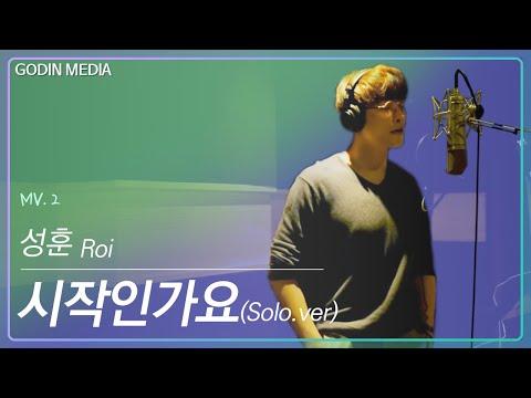 [MV] 성훈(Sung Hoon) - 시작인가요(Solo Ver.) [고결한 그대(Noble My Love) OST]