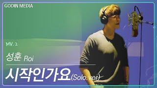 Video [MV] 성훈(Sung Hoon) - 시작인가요(Solo Ver.) [고결한 그대(Noble My Love) OST] download MP3, 3GP, MP4, WEBM, AVI, FLV April 2018
