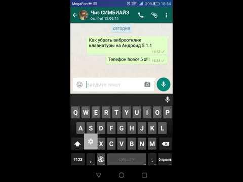Как убрать виброотклик или звук на клавиатуре Android 5.1.1 телефон honor 5 x