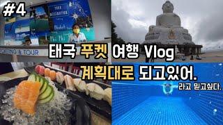 태국 푸켓 여행 브이로그 Vlog - 점점.. / 피피…