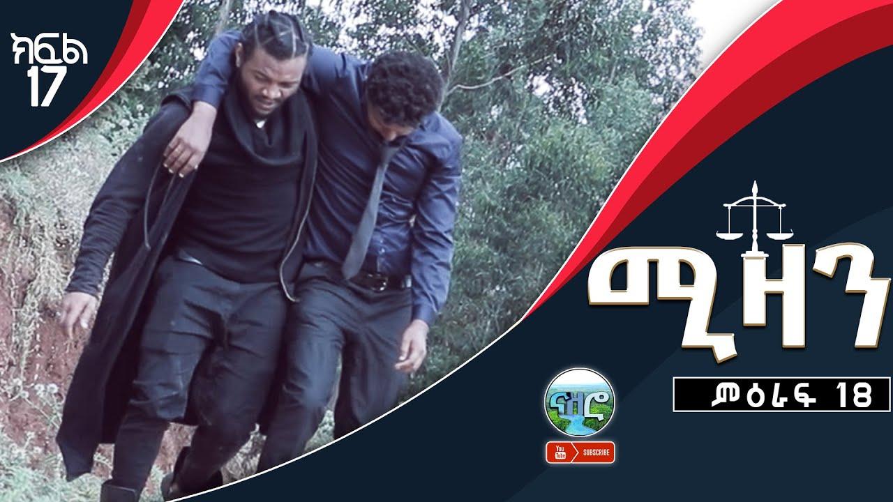Download ሚዛን ድራማ ቁጥር 2 ክፍል 18   Mizan Drama(2) part 18