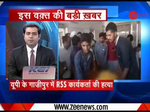 UP: RSS worker shot dead in Ghazipur district   यूपी के ग़ाज़ीपुर में RSS कार्यकर्ता की हत्या