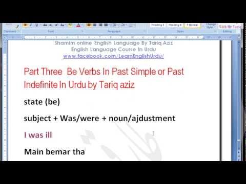 Part Three  Be Verbs In Past Simple or Past Indefinite In Urdu by Tariq aziz