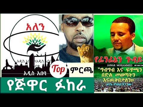 Reply to Jawar Mohammed comment regarding Addis Ababa from a guy born in Addis Ababa