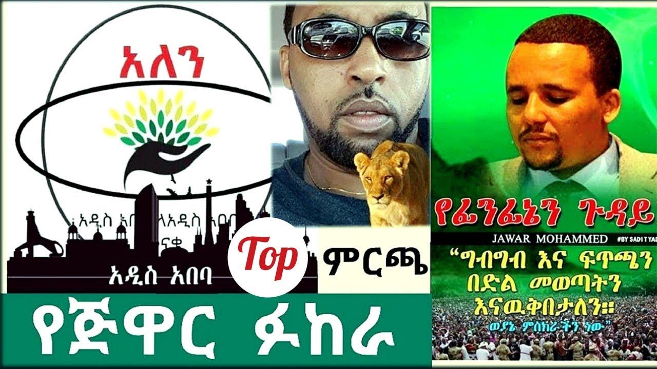 Ethiopia Addis ababa - የጅዋር ፉከራ በምርጫ ወይስ በግዳጅ ?