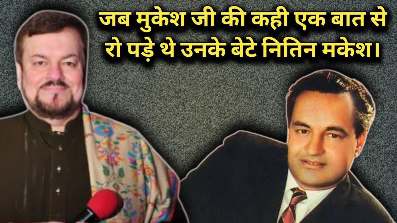 Jab Mukesh Ji Ki Kahi Is Baat Se Rone Lag Gaye Nitin Mukesh Ji | Singer Mukesh