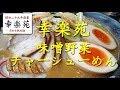 【幸楽苑】の味噌野菜チャーシューめん Miso soup Ramen topped with various vegeta…