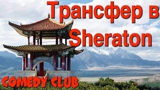 Трансфет в отель Камеди клаб  в Китай на Comedy Club Festival 16